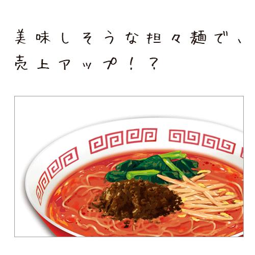 テンプレートの担々麺イラスト